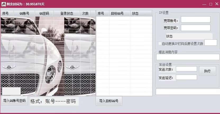 灯塔微视协议软件 灯塔多线程评论无限制版